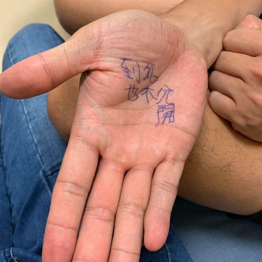 王瞳寫在馬俊麟手上,然後用馬俊麟手機拍下。