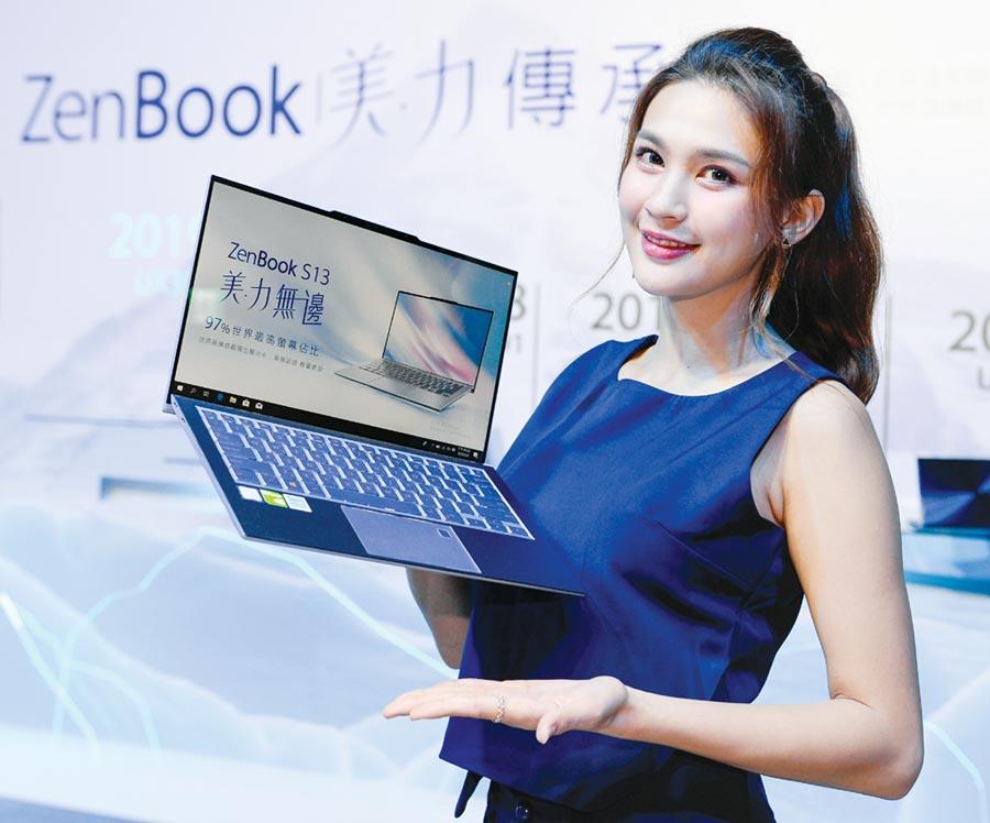杰力擁有全球前五大筆電品牌的新機訂單,圖為華碩Zenbook S13。圖/本報資料照片