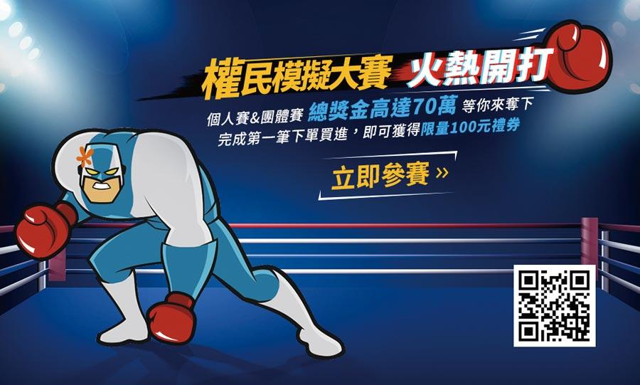 元大證券「權民大賽」第二賽期即將於8/5開賽。圖/元大證券提供