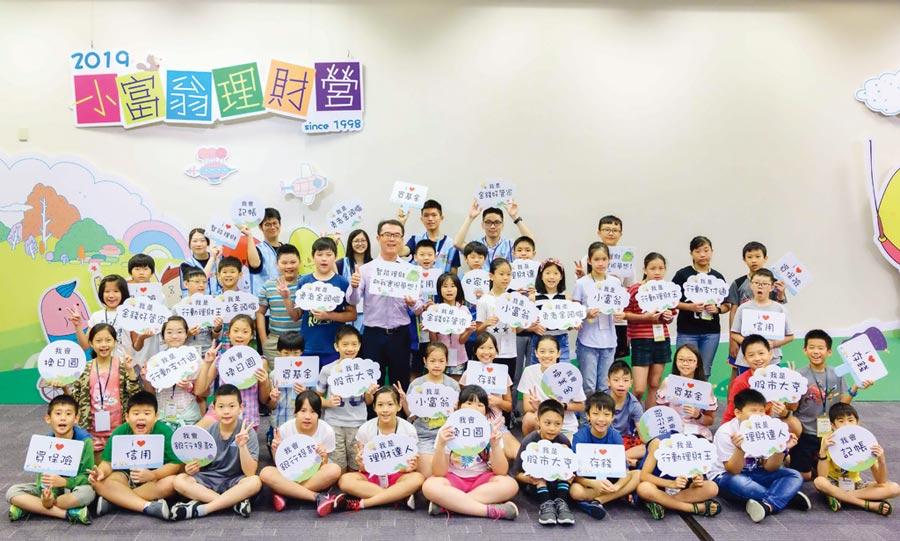 台北富邦銀行主辦的「小富翁理財營」今年邁入第22屆,已培育近6,000名小富翁,是國內歷史最悠久的兒童理財教育營隊。圖/北富銀提供