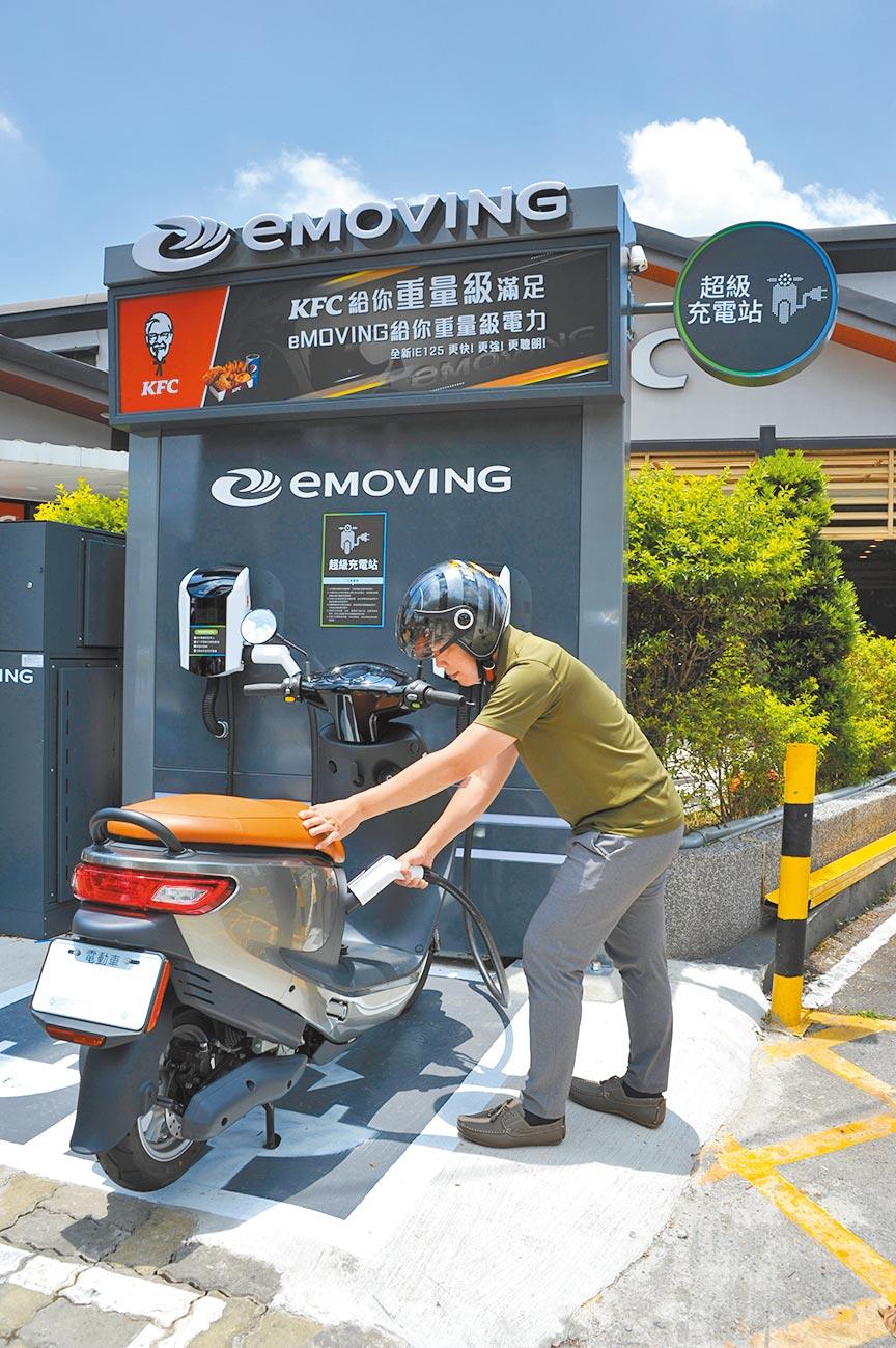 eMOVING超級充電站設計美觀,操作流程簡單。(陳大任攝)