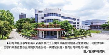 台灣神隆 朝全方位藥廠目標邁進