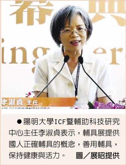 陽明大學ICF暨輔助科技研究中心主任李淑貞表示,輔具展提供國人正確輔具的概念,善用輔具,保持健康與活力。圖/展昭提供