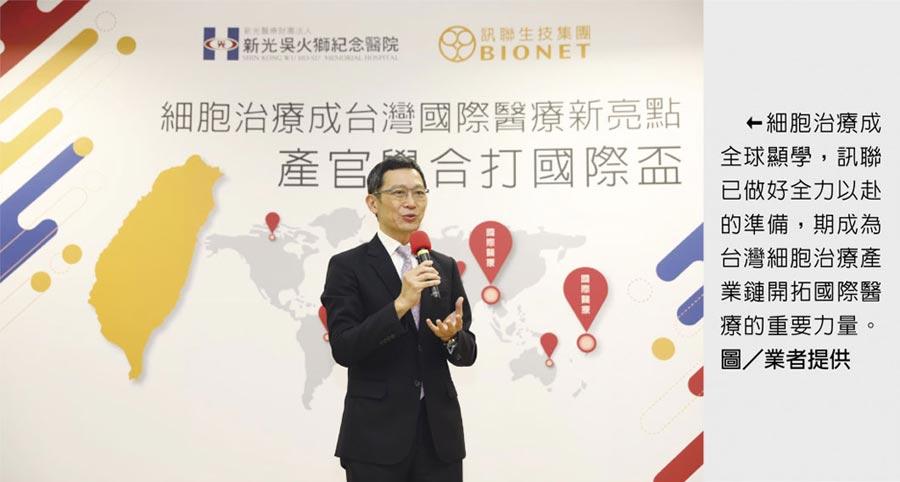 細胞治療成全球顯學,訊聯已做好全力以赴的準備,期成為台灣細胞治療產業鏈開拓國際醫療的重要力量。圖/業者提供