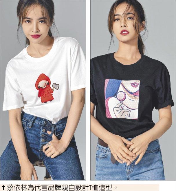 蔡依林為代言品牌親自設計T恤造型。