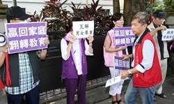板中開放男生穿裙子 家長團體赴教育部發表聲明