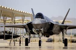 美不賣F-35拉倒!土要另覓戰機賣家