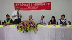 興濟宮舉辦「亞洲觀音與女神國際研討會」