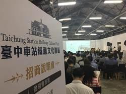 搶進台中車站商場「橘町三丁目」 招商會吸引逾百家廠商出席