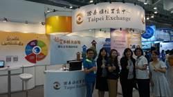 櫃買積極參與亞洲生技展 助攻業者進入資本市場