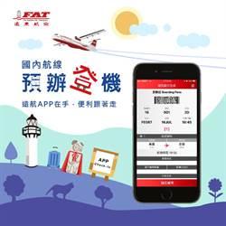 遠航推動線上化服務 掌握三招國內線搭機超便捷