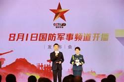 陸央視7套將於8/1正式開播國防軍事頻道