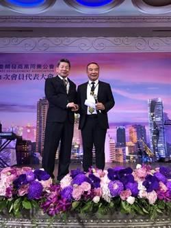 富旺董座林正雄當選台中市不動產開發公會理事長