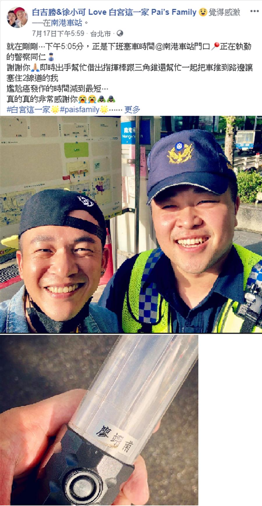 藝人阿BEN開心地與南港派出所員警廖翊甫合影,感謝他及時救援。(林郁平翻攝)