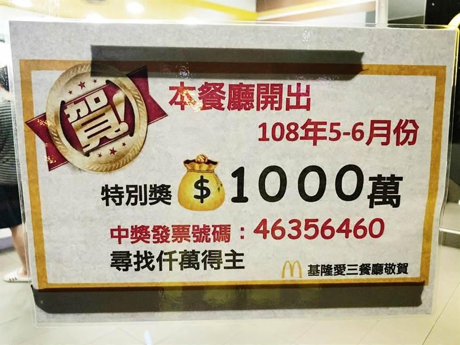 基隆市仁二路與愛三路口的麥當勞,今(26)日張貼特獎號碼得主的尋人啟事,要尋找這位千萬發票得主。(翻攝自基隆人大小事臉書)