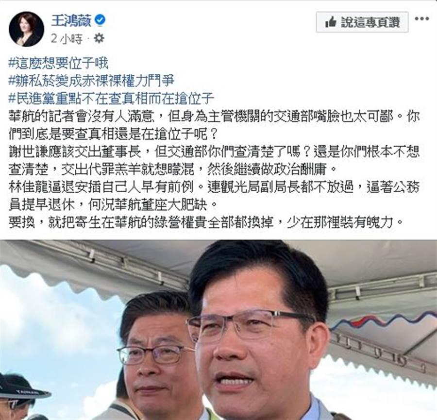 台北市議員王鴻薇在臉書發文。(翻攝王鴻薇臉書)