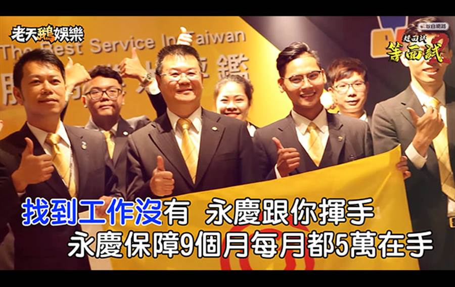 永慶房屋「等面試」打中社會新鮮人求職容易遇到的問題,討論熱度高。