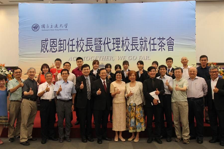 交大師長出席校長張懋中(前排左七)卸任茶會,感謝他對交大的付出。(交大提供)