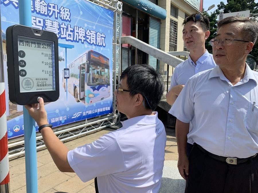 金門今(26)日啟用離島首座太陽能電子紙智慧公車站牌,往落實科技生活智慧島目標再邁進一步。(李金生攝)