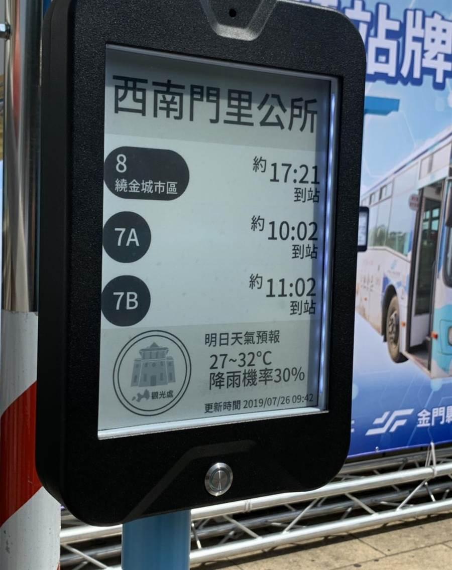 智慧公車站牌提供公車即時到站時間、班次表、路線圖及即時天氣資訊。(李金生攝)