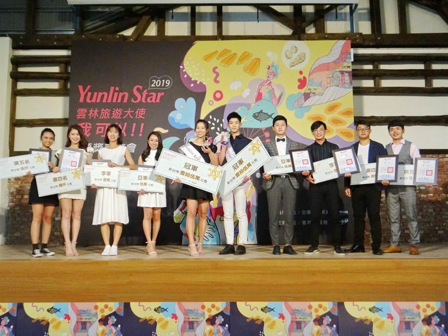 云林县旅游大使选拔出炉,由林采融、林亭翰(左五、六)分别摘下女、男冠军,以及8名入选者。(许素惠摄)