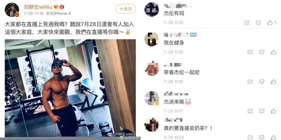 劉畊宏透露會有新人物加入淘寶直播。(圖/微博@劉畊宏)
