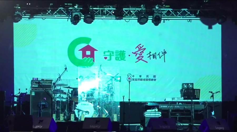中華民國家庭照顧者關懷總會今與合作金庫共同舉辦2019守護愛相伴公益演唱會。(圖取自家總臉書)