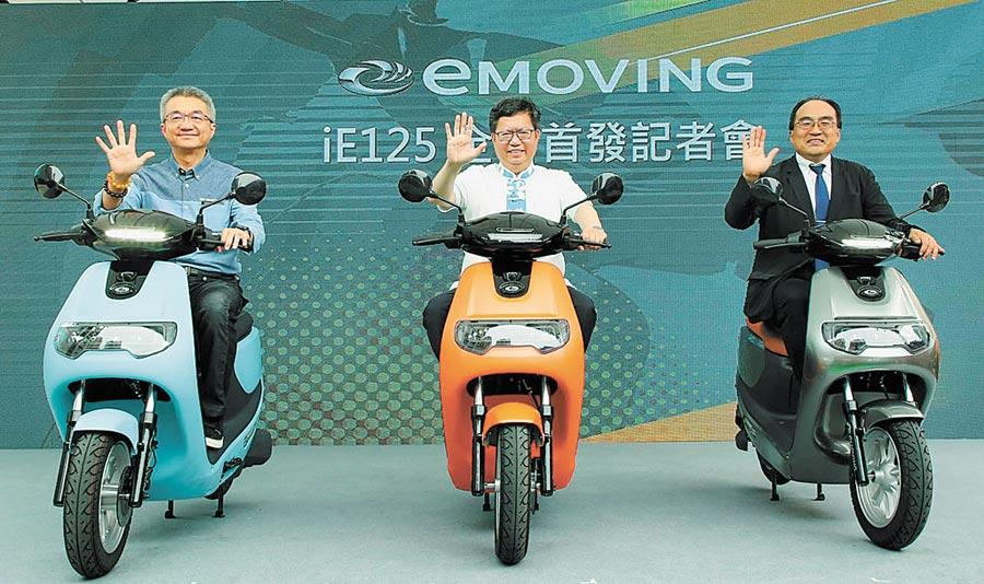 中華汽車總經理陳昭文(左起)、桃園市長鄭文燦、經濟部工業局長呂正華,一同為iE125上市站台。圖/陳慶琪