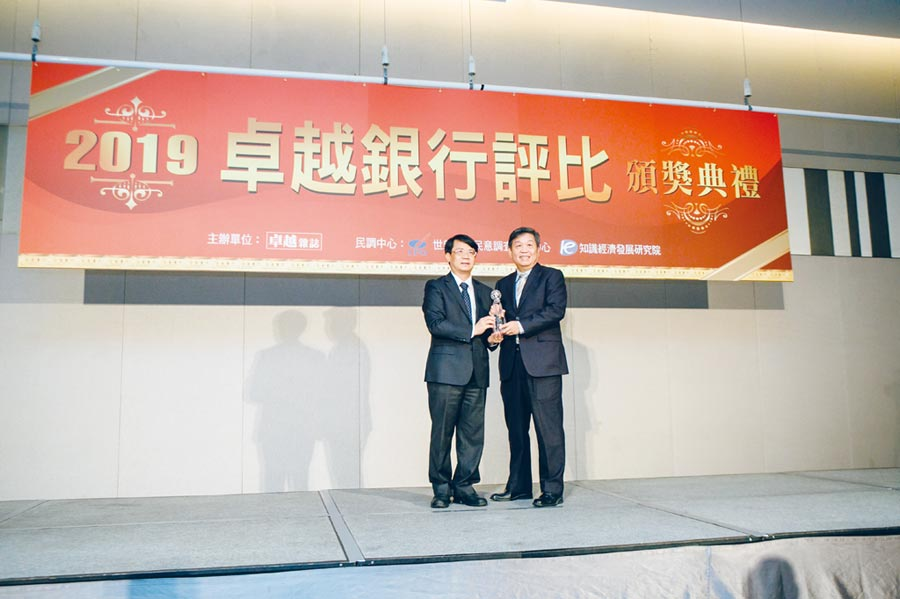 中國輸出入銀行榮獲「卓越雜誌」舉辦「2019第五屆卓越銀行評比頒獎典禮」之「最佳新南向貢獻獎」,金管會張副主委傳章(左)及輸銀戴副總經理乾振(右)於頒獎典禮合影。圖/輸銀提供