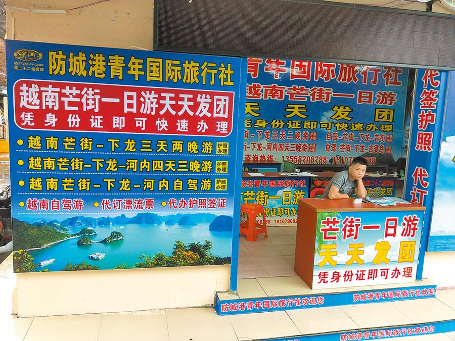 廣西東興口岸,路邊隨處可見「越南一日遊」的旅行社廣告。(記者陳君碩攝)