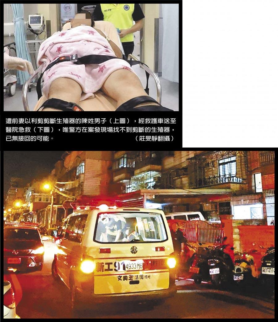 遭前妻以利剪剪斷生殖器的陳姓男子(上圖),經救護車送至醫院急救(下圖),唯警方在案發現場找不到剪斷的生殖器,已無接回的可能。(莊旻靜翻攝)