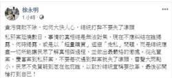 徐永明籲總統:打弊不要失準頭