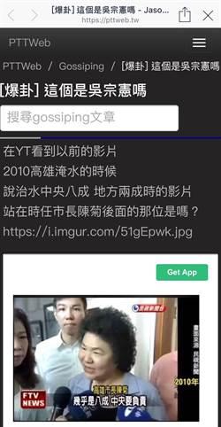 PTT上影射吳宗憲為陳菊人馬 19歲男遭移送並道歉
