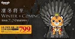 冬季4大假期 台灣虎航7/29開賣早鳥優惠