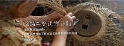 拯救近300年藺草編織工藝 集資計畫起跑