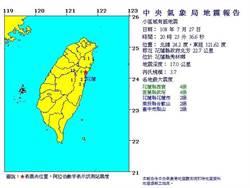 花蓮地震 規模3.7震度4級