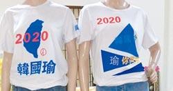 韓粉北上全代會 發送紀念T恤