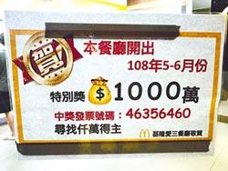 買套餐中千萬 麥當勞急尋得主