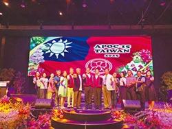 南市取得2025亞太蘭展主辦權