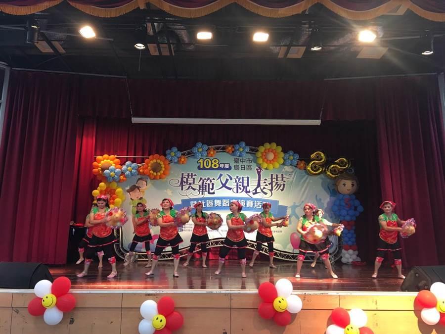 烏日區公所27日於烏日國小舉辦「108年模範父親表揚暨社區舞蹈表演賽活動」。(陳世宗翻攝)