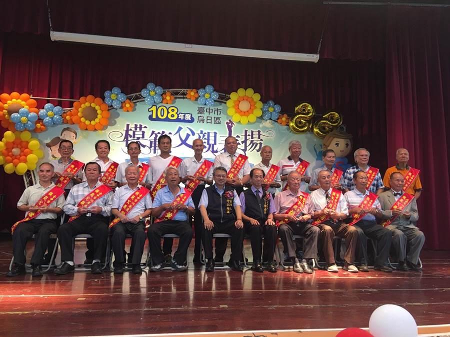 副市長令狐榮達代表市長盧秀燕出席,感謝父親們的辛勞,也鼓勵子女以行動表達對父親的愛。(陳世宗翻攝)