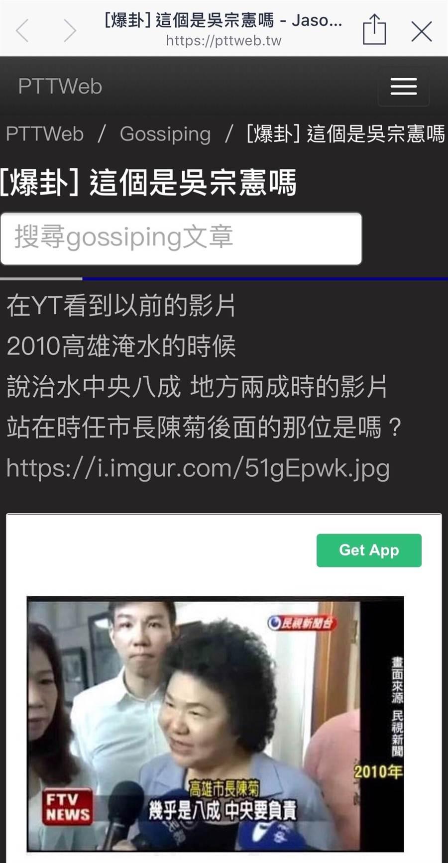 陳男發文提問陳菊身後的男子是否為吳宗憲,遭認為散布假消息移送法辦。(林郁平翻攝)