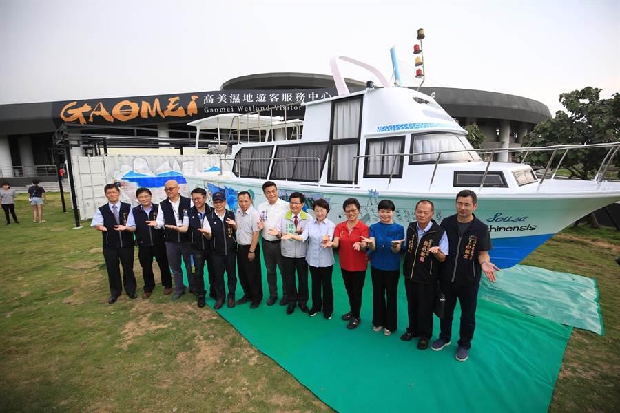 高美溼地遊客服務中心啟用,台中市長盧秀燕等與會貴賓在「珍愛遊船」前合影。(王文吉攝)