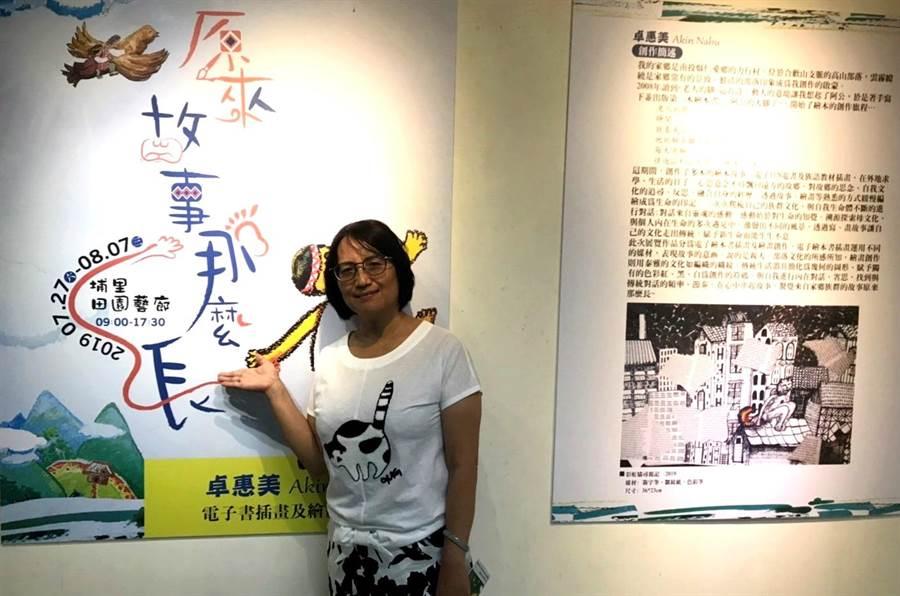 ▲卓惠美與她的「原來故事那麼長–電子書插畫及繪畫創作」。(楊樹煌攝)