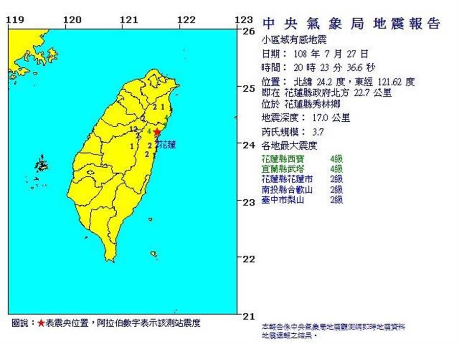 花蓮今晚發生一起規模3.7的有感地震,最大震度4級。(圖/取自氣象局網頁)