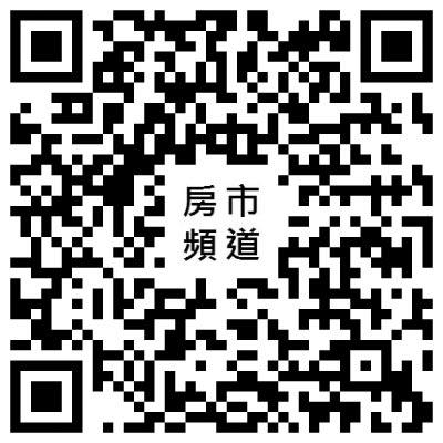 房市頻道QR Code。