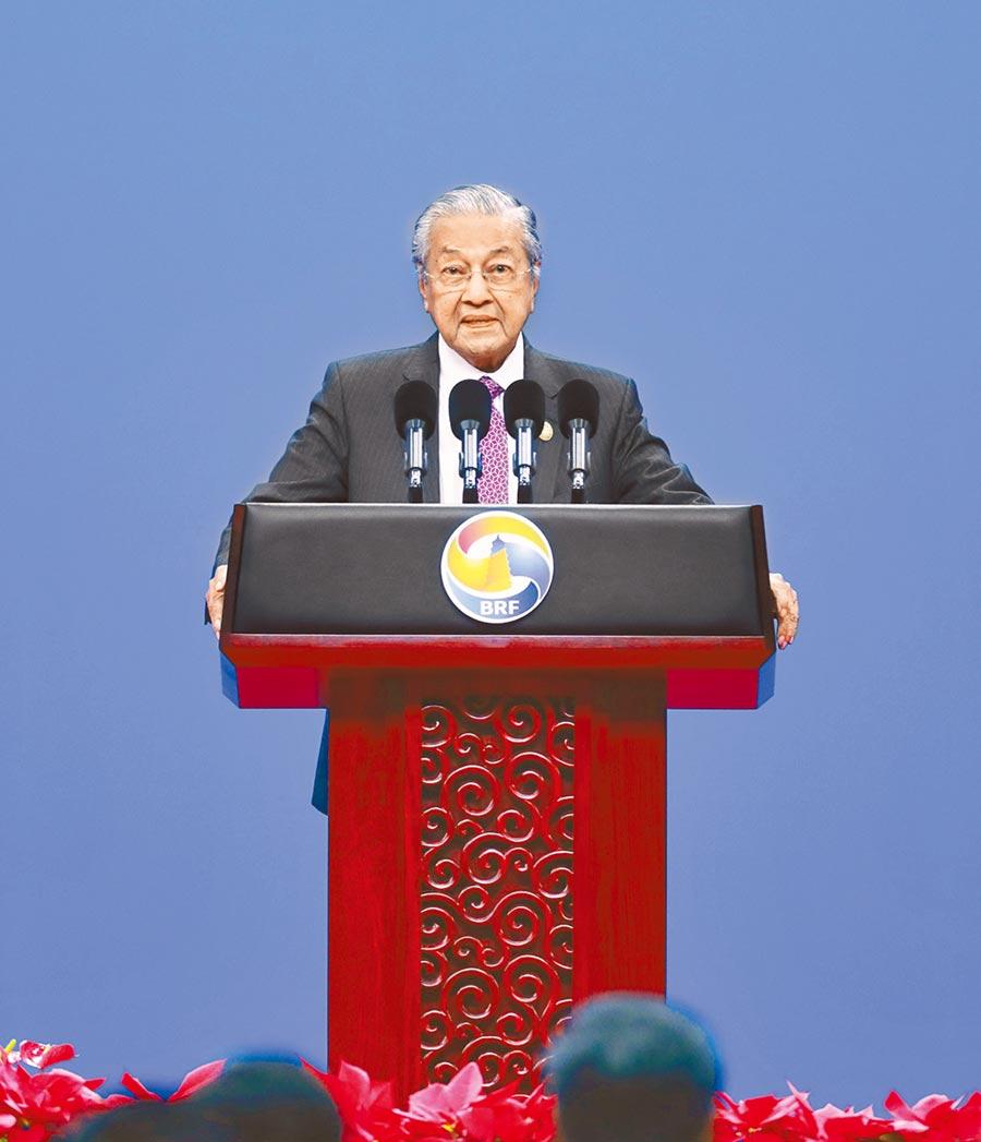 4月26日,第二屆一帶一路國際合作高峰論壇在北京開幕,馬來西亞總理馬哈地致辭。(新華社)