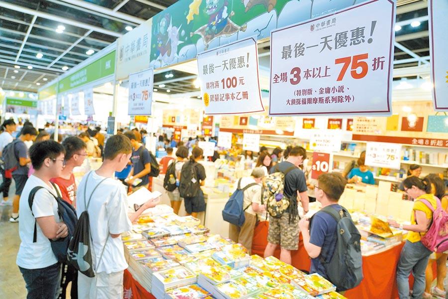 7月23日,為期一周的第30屆香港書展進入最後一天,許多參展商推出優惠促銷。(中新社)