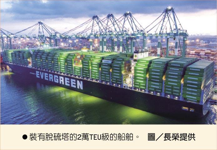 裝有脫硫塔的2萬TEU級的船舶。 圖/長榮提供