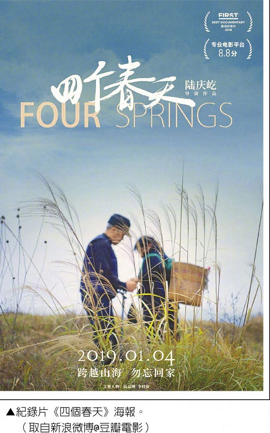 紀錄片《四個春天》海報。(取自新浪微博@豆瓣電影)